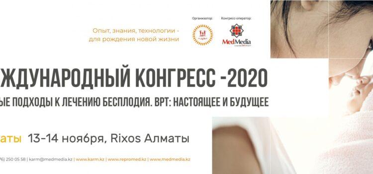 XIIМеждународный конгресс КАРМ «Современные подходы к лечению бесплодия. ВРТ: Настоящее и будущее»